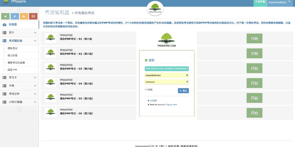 FB_Chinese Version of PMP Exam Simulatore